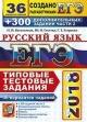ЕГЭ-2018 Русский язык. 36 вариантов + 300 дополнительных заданий части 2